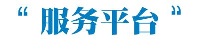 徐州科技园服务平台